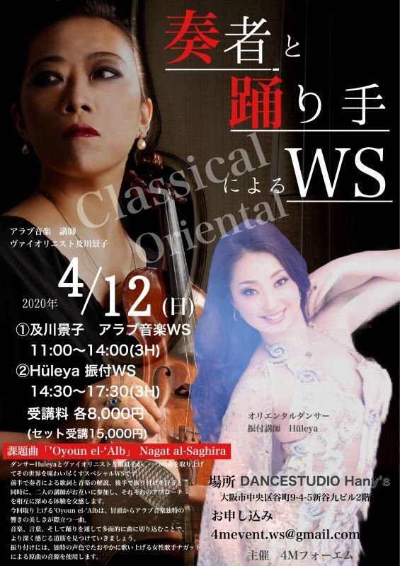 及川景子&Huleyaによる奏者と踊り手のWS